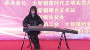 古筝独奏.演奏者.太和县大新镇新集村幼儿园教师丁含