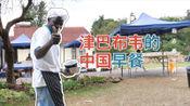 津巴布韦84集:津巴布韦的中国早餐,一块钱的豆浆和煎饺