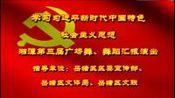 《春雨沙沙》——湘潭市第三届广场舞、舞蹈汇报会演出(原)