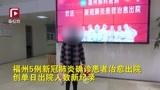 视频 | 福州1天5例出院,福建首例确诊病例在内!
