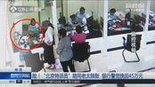 """""""北京特派员""""陪同老太转账?银行警觉挽回45万元"""