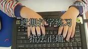 沧州吕晨阳计算机键盘打字指法练习