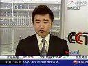 """记者芮成钢]G20上布朗称""""华盛顿共识""""过时 奥巴马吁改革 视界·国际 CCTV.com."""