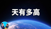 你所不了解的天空的世界 - 老高与小茉 Mr & Mrs Gao 2019.10.23【搬运工awen】