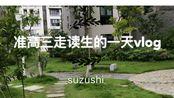 suzushi's 初投稿 和我度过准高三的一天