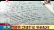 江苏省教育厅回应:将展开地毯式排查