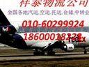 北京到通辽物流公司【价格】010-60299924北京到通辽货运公司【专运】