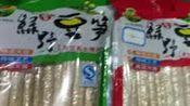 天农网【自然足记】-四川特产达州开江绿野香豆笋
