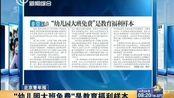 """财经纵横-20140424-北京青年报:""""幼儿园大班免费""""是教育福利样本[高清]"""
