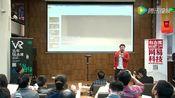 开物沙龙VR SHOW:量子视觉创始人张聪演讲