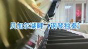 【菠萝】贝加尔湖畔(钢琴独奏)