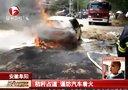 安徽阜阳:秸秆占道 谨防汽车着火[每日新闻报]