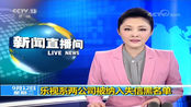 0001.中国网络电视台-[新闻直播间]乐视系两公司被纳入失信黑名单_CCTV节目官网-CCTV-13_央视网()[超清版]