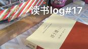 【读书log#17】浮士德(上)