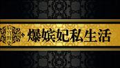 《爆嫔妃私生活【后宫野史】》55 李氏:本宫只是炮灰