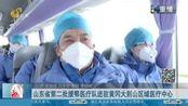 山东省第二批援鄂医疗队进驻黄冈大别山区域医疗中心
