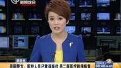 岳阳警方:医护人员已重返岗位 岳二医医疗秩序恢复