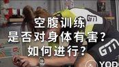 【GTN】空腹训练,对身体有害?