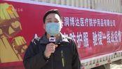 河北首个新颁发医疗器械注册证书企业 第二批医用防护服正式装车