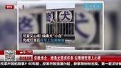 安徽淮北:缉毒犬完成任务 站着睡觉惹人心疼