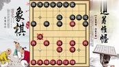象棋布局陷阱:小列手炮破大列手炮,先弃后取,借炮马杀