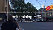 【日常vlog】皇家墨尔本理工学院(rmit)设计预科留学日常^_^