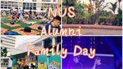 【VLOG 7】NUS Alumni Family Day 新加坡国立大学 Alumni Family Day 歌曲秀 大草坪电影
