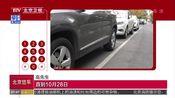 [北京您早]停车缴费出现错误信息 市民需投诉反馈