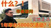 (2020)什么?!嘉兴图书馆1年办5000次活动? |【小堃堃的日常】带着疑问实地走访浙江省嘉兴市图书馆