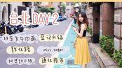 台北旅行 Day2|林东方牛肉面|阿婆甜不辣|Miss sugar|蓝记火锅|通化夜市
