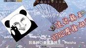 《和平精英》Heisha游戏解说:王牌局迷你鸡王,M762压枪好难!
