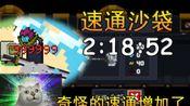 【元气骑士】奇怪的速通增加了-沙袋速通2分18 999999伤害 dps高达7200