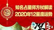 知名占星师方杖解读2020年12星座运势 2020狮子座整体运势