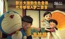 【易拉罐】【大雄的生化危机代号哆啦A梦3代二周目】P8完美结局 可惜少了第五肢