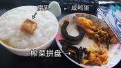 【早餐】粥 腐乳 榨菜 咸鸭蛋