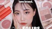 Minsco★EGLIPS品牌妆容/试色和测评