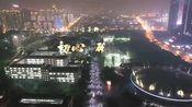 杭州电子科技大学无人机秀表白祖国