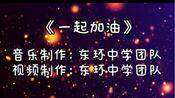 《一起加油》广州市东环中学制作-加油武汉 加油中国!