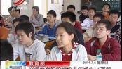 [晨光新视界]教育部:义务教育阶段学校去年减少1.5万所