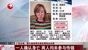 广西北海:警方通报两女孩在涠洲岛失联 一人确认身亡 两人均未参与传销