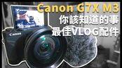 Canon G7X Mark iii 你該知道的幾件事   最適合搭配VLOG的配件組   黑熊技術宅