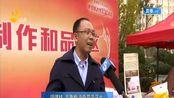 《齐鲁粮油&民生直通车》进社区大型公益活动走进济南锦绣城小区