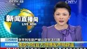 李芊列车助产被认定非法行医 南京中院官方微博发声明辟谣 (央视新闻《新闻直播间》20140628)