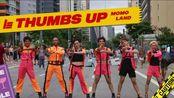 MOMOLAND - THUMBS UP 舞蹈翻跳【B2舞团】