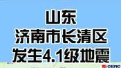 2月18日,济南市长清区发生4.1级地震,地震震源深度10千米!