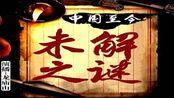 035集 李自成、吴三桂、陈圆圆三角恋之谜!
