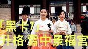 「黑卡7」升格·雪中景福宫