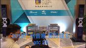 2019广州音展 新汉建业 atc 28