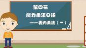 第四节:魔力乘法口诀表——表内乘法(一)(中文版)