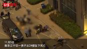 警方通报南京一家三口身亡:因感情纠纷,丈夫掐死妻儿后跳楼